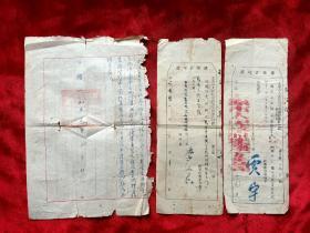 1953年太原市建筑许可证2张