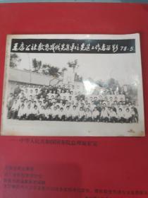 老照片:王店公社教肓战线先进单位选进个人者留影1978.5