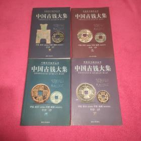 中国古钱大集 【甲/乙/丙/丁四册全】