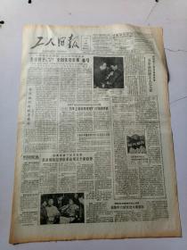工人日报1986年3月13日共4版