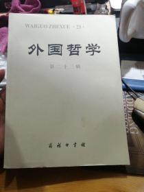 外国哲学(第23辑) 第二十三辑