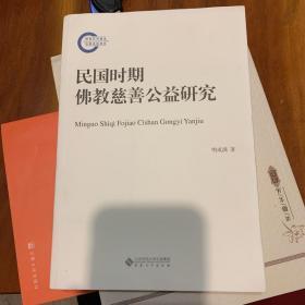 民国时期佛教慈善公益研究