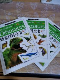 恐龙百科全书(学生彩图版)全三卷