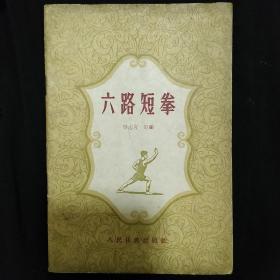 《六路短拳》吴志清编著 人民体育出版社 1959年3印 私藏 品佳 书品如图