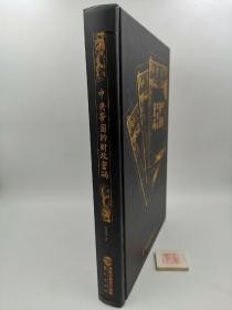 中央帝国的财政密码【精装】(无外书衣,书内有划线,货号a03)