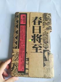 枕边书:春日将至 三月 陶陶然(全三册)