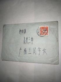 1957年寄高要县新桥中学实寄封(贴55年普8工农兵邮票)