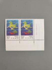 1997-3中国旅游年邮票右下厂名双联