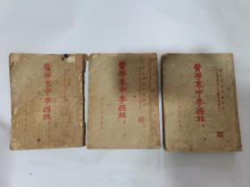 医学衷中参西录(全三册)〈1957年一版一印河北出版发行〉