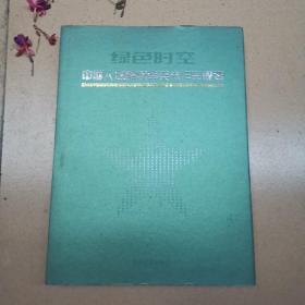 绿色时空·中国人民解放军美术作品精选