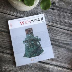 中国红:古代兵器(英汉对照)