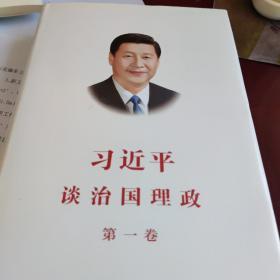 习近平谈治国理政(第1卷 中,简,精装)