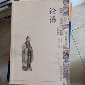 中华传统文化经典注音全本(第2辑):论语