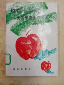 红富士苹果 ——优质果品生产技术