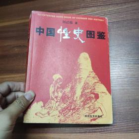 中国性史图鉴-20开