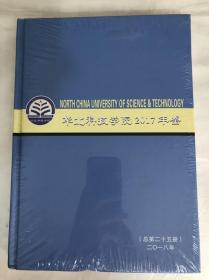 华北科技学院2017年鉴(塑封略破)