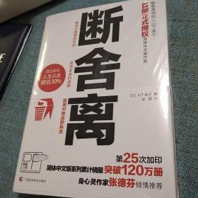 断舍离  山下英子  著  吴倩  译  广西科学技术出版社