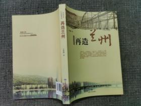 内陆城市创新发展战略研究丛书:再造兰州