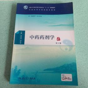 中药药剂学(第2版)配增值