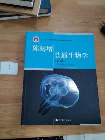 陈阅增普通生物学(第3版)