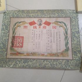 老房产执照:(一九五零年原松江省穆棱县)