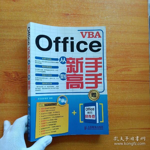 Office VBA从新手到高手【无光盘  内页干净】