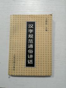 汉字规范通俗讲话