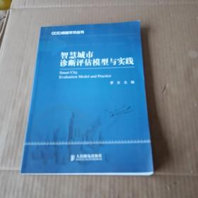 CCID赛迪学术丛书:智慧城市诊断评估模型与实践