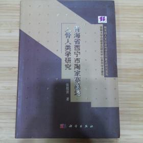 青海省西宁市陶家寨墓地人骨人类学研究