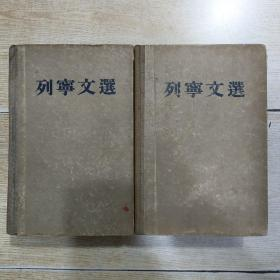 列宁文选(两卷集)精装,布面书脊,第一卷1953年12月一版一印,第二卷1954年2月1版,1955年5月2印