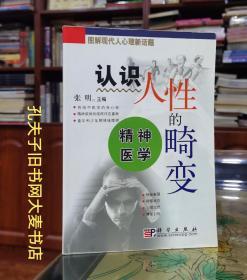 《图解现代人心理新话题.认识人性的畸变.精神医学》科学出版社