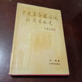 中央革命根据地新闻出版史(32开硬精装)
