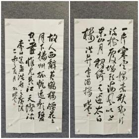 【孙晓云】书法作品两幅,四尺整纸