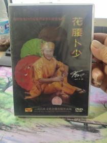 花腰卜少DVD