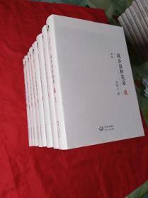 刘震云作品典藏版:共8册合售(精装护封)