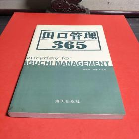 田口管理365