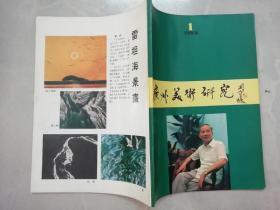 广州美术研究  (创刊号 )