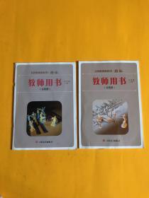 义务教育教科书:音乐 教师用书(五线谱)三年级 上下(附全两张光盘)