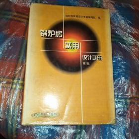 锅炉房实用设计手册