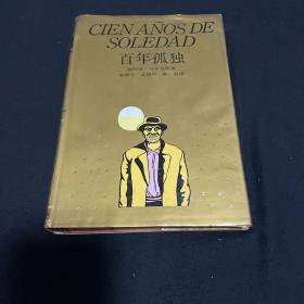 世界文学名著珍藏本:百年孤独(硬精装)