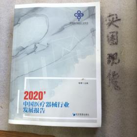 中国医疗器械行业发展报告2020