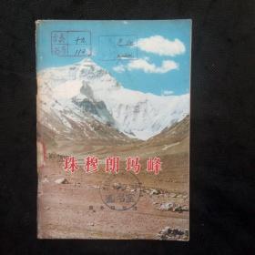 珠穆朗玛峰(1版1印)