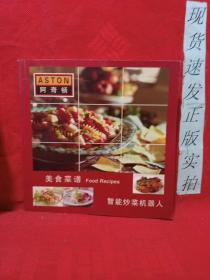 智能炒菜机器人美食菜谱