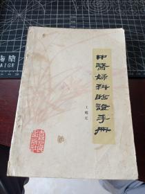 中医妇科临症手册