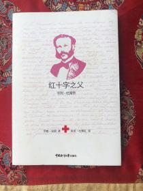 红十字之父:亨利·杜南传