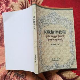 汉藏翻译教程