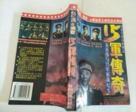长胜军传奇系列之(15军传奇--秦基伟与15军征战纪实)