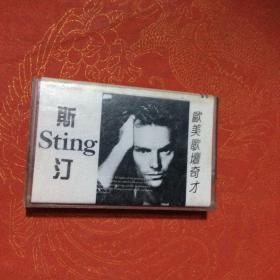 老磁带 斯汀 专辑 有歌词 【春雨轩收藏正版、磁带\\卡带\\录音带、全新正版已拆封】