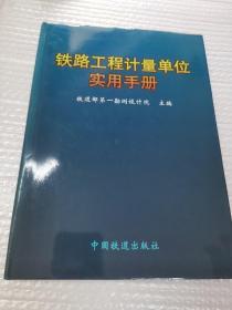 铁路工程计量单位实用手册
