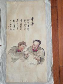 文革畫 (劉文西手跡)《布署》